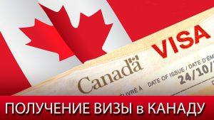 Виза в Канаду для россиян в 2019 году