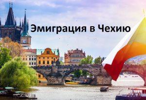 Как эмигрировать в Чехию из России