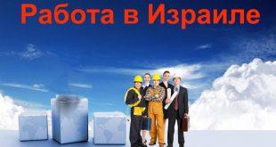 Работа в Израиле для русских вакансии 2019 без знания языка