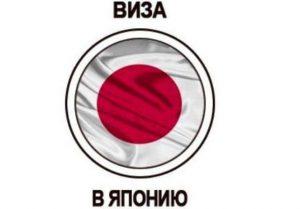 Виза в Японию для россиян в 2019 году
