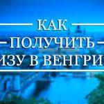 Виза в Венгрию для россиян в 2019 году цена и сроки изготовления