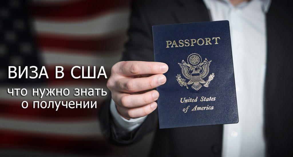 Виза в Америку 2019 новые правила
