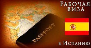 Работа в Испании для русских вакансии 2019 без знания языка