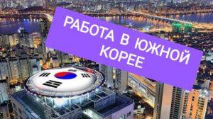 Работа в Южной Корее для русских вакансии 2019 без знания языка