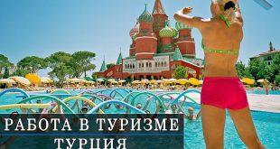 Работа в Турции для русских вакансии 2019 без знания языка