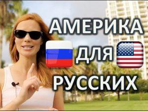 Работа в США для русских вакансии 2019 без знания языка с жильем