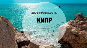 Виза на Кипр для россиян 2019