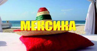 Нужна ли виза в Мексику для россиян в 2019 году