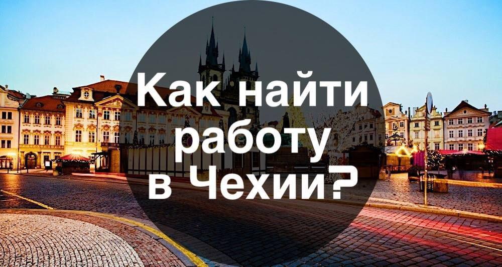 Вакансия в чехии проведение due diligence в отношении объектов недвижимости
