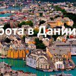 Работа в Дании для русских вакансии 2020 без знания языка