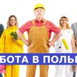 Работа в Германии для русских вакансии 2020 без знания языка