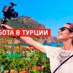 Работа в Турции для русских вакансии 2020 без знания языка