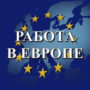 Работа в Европе для русских вакансии 2020 без знания языка