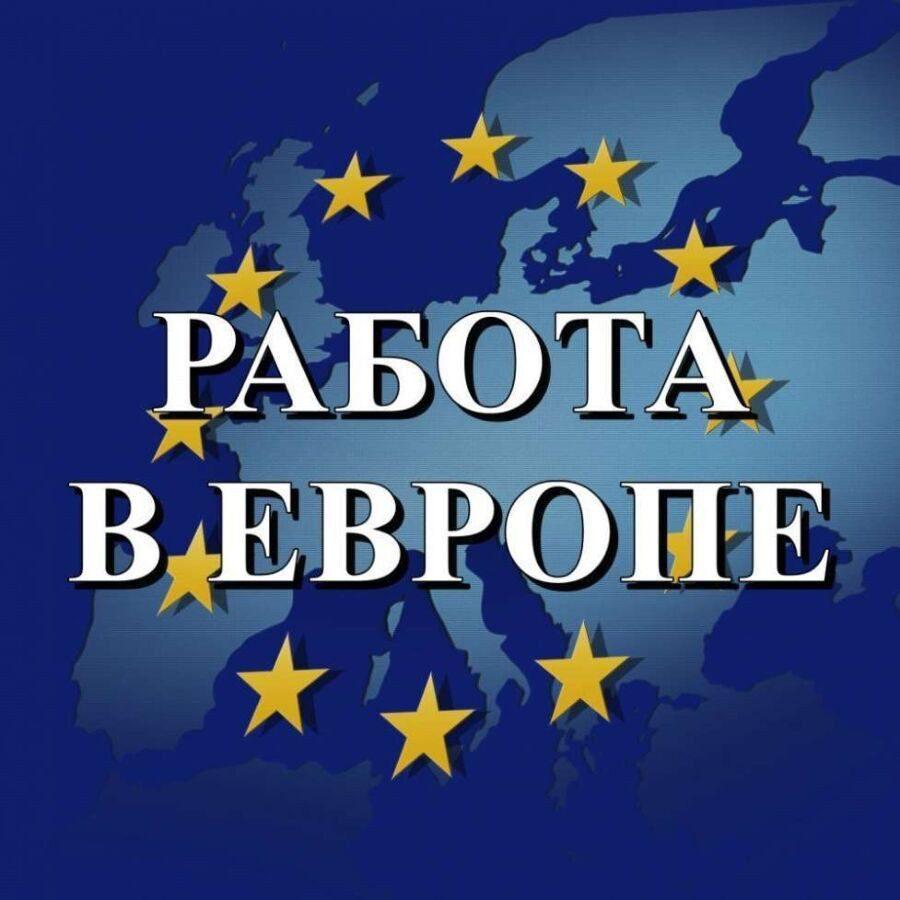 Работать в европе для россиян
