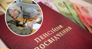 Когда повысят пенсии в Украине в 2020 году